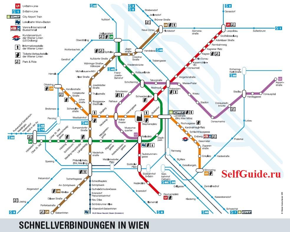 Вены (метро и S-bahn):