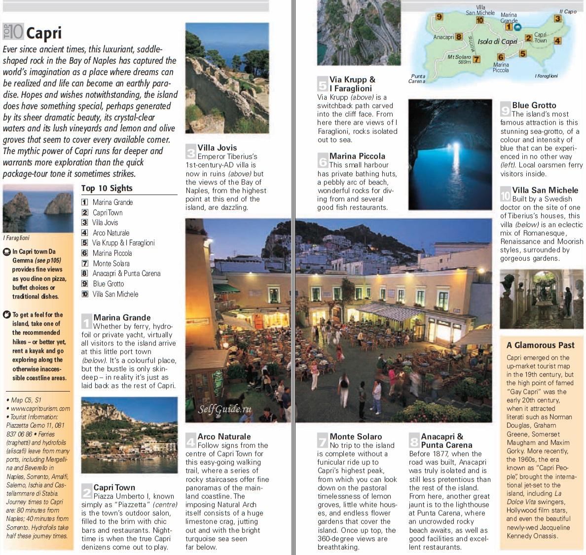 Остров Капри, Италия, Неаполь - достопримечательности, путеводитель по острову Капри