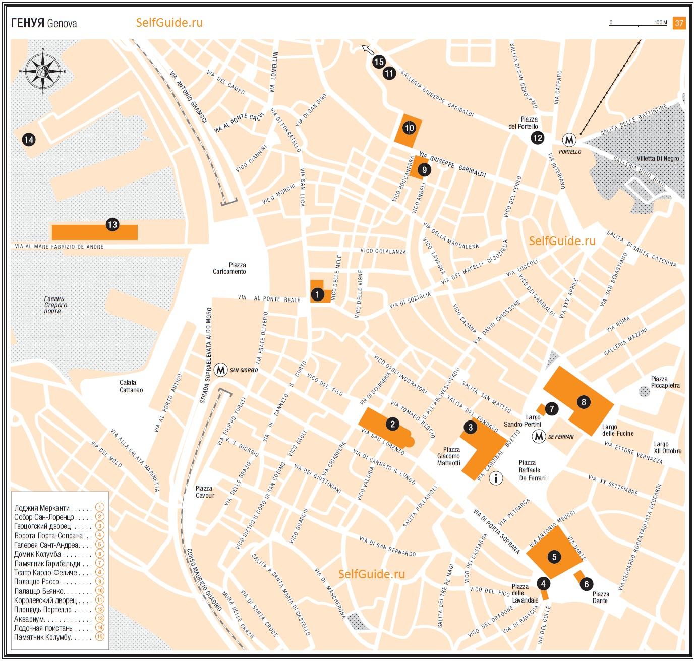 Туристический маршрут по Генуе - Генуя (Genua / Genova), Лигурия, Италия - достопримечательности, туристический маршрут с картой, путеводитель по Генуе ти Италии. Расписание транспорта в Генуе.